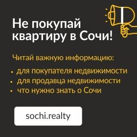 SochiRealty