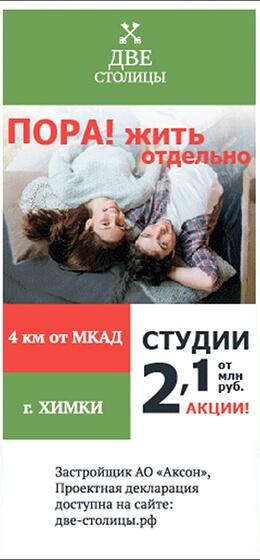 ДВЕ СТОЛИЦЫ