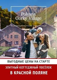 Polyana Gorky Village