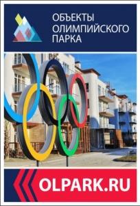Объекты олимпийского парка