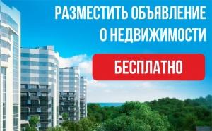 Может сложиться впечатление, что в городе-курорте нет ничего бесплатного, но несмотря на то, что даже Avito теперь ввели платное размещение еще существуют ресурсы, где Вы можете подать объявления о жилье совершенно бесплатно. Подача информации на доске бесплатных объявлений Мега Реал осуществляется очень просто, Вам достаточно зарегистрироваться и заполнить форму.
