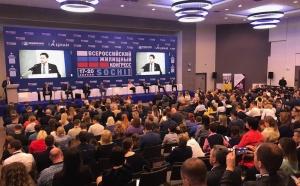 Для проведения Конгресса будет задействовано сразу три площадки - отели Pullman Sochi Centre, Hyatt Regency Sochi и Олимпийский университет.