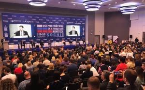 Сочинский Всероссийский жилищный конгресс пройдет 6-10 апреля 2020 года в отеле Radisson Blu Resort & Congress Centre.