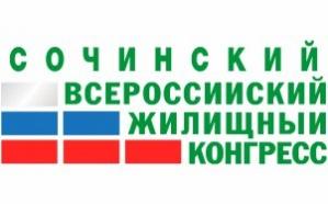 Мероприятие состоится 17-20 апреля 2018 года в отеле Pullman Sochi Centre и соберет более 1000 профессионалов рынка недвижимости из всех регионов РФ.