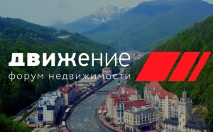 Третий форум «Движение» для застройщиков и девелоперов пройдет 14-16 февраля 2022 года в горном кластере Сочи на курорте Роза Хутор.