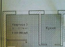 Студия, 28 м², 2/3 эт.