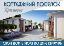 КП Приморье